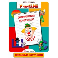 Дифференциация звуков С-Ш. Бумажная книга.