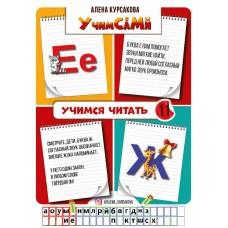 13. Буквы Е и Ж. Электронная книга.