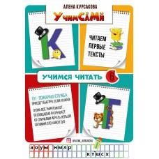 8. Буквы К и Т. Электронная книга.