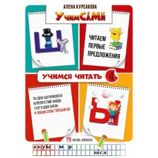 4. Буквы Ш и Ы. Электронная книга.