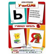 14. Буквы Ь и Я. Электронная книга.
