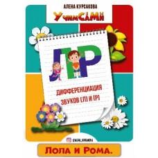 Дифференциация звуков Л-Р. Бумажная книга.